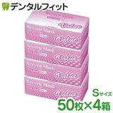 【送料無料】リセラバリューマスク(ピンク) Sサイズ【95×160mm】4箱(合計200枚入)【マスク 花粉】