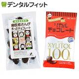【クール便対象商品】歯医者さんが作ったチョコレート1袋とリカルチョコレート1袋の合計2点食べ比べセット
