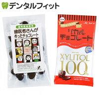 歯医者さんが作ったチョコレート1袋と、歯医者さんからのリカルチョコ1袋の合計2点セット【RCP】