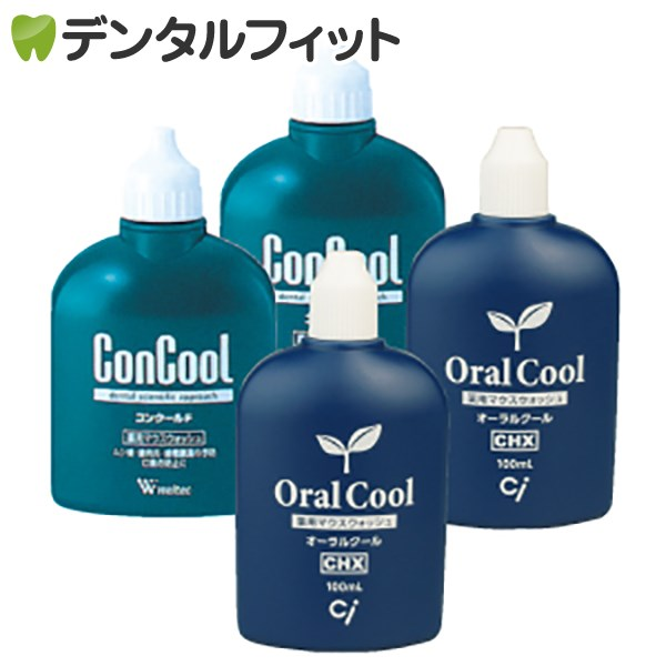 オーラルクールCHX(100ml)2本・コンクールF(100ml)2本の4本セット Concool うがい薬
