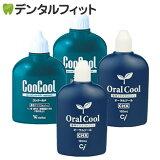 【送料無料】オーラルクールCHX(100ml)2本・コンクールF(100ml)2本の4本セット【Concool】