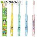 EX kodomo ディズニー 歯ブラシ 11M(混合歯列後期用・8〜12歳) 4本入り