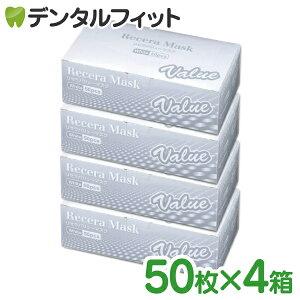 【送料無料】リセラバリューマスク(ホワイト) レギュラーサイズ【95×175mm】4箱(合計200枚入)【マスク 花粉】