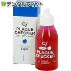 Ci プラークチェッカー ライト アップルフレーバー(歯垢染色液) / 1本(50ml)