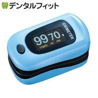 《医療機器認証品》【送料無料】酸素飽和度計測器 パルスフロー ライトブルー 1個 パルスオキシメーター 医療機器認証