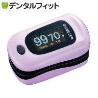 《医療機器認証品》【送料無料】酸素飽和度計測器 パルスフロー ベリーピンク 1個 パルスオキシメーター 医療機器認証