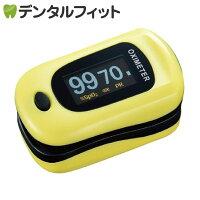 《医療機器認証品》【送料無料】酸素飽和度計測器 パルスフロー レモンイエロー 1個 パルスオキシメーター
