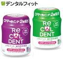 【歯科医院専用】リカルデント 粒ガムボトル 1個(140g)...