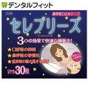 【メール便選択で送料無料】セレブリーズ 1パック(30枚入/...