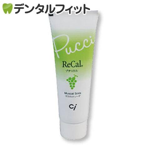 プチリカル / マスカットソーダ / 1本(30g)