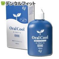 薬用マウスウォッシュ オーラルクールCHX 1本(100ml) うがい薬