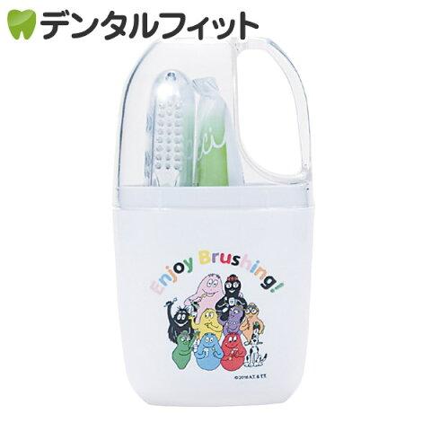 バーバパパ 歯みがきトラベルセット(歯ブラシ+洗口コップ+歯みがき粉(プチリカルマスカット))