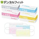 TR3コンフォートマスク 1箱 50枚入 お好きなカラーとサイズがお選びいただけます!【マスク 花粉】※メール便発送はできません