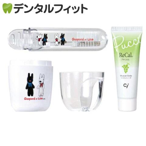 リサとガスパール 歯みがきトラベルセット(歯ブラシ+洗口コップ+歯みがき粉(プチリカルマスカット))
