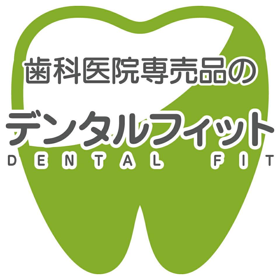 歯科医院専売品のデンタルフィット