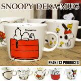 【スヌーピー マグカップ】 スヌーピー デカマグ SNOOPY DEKA MUG CUP [マグ マグカップ 大きい 400ml Peanuts ピーナッツ かわいい おしゃれ] 【あす楽対応】