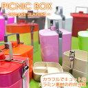 期間限定送料無料&ポイント10倍ピクニックボックス スクエア 3段メラミン素材のランチボックス...