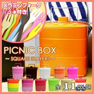 全11色♪たっぷり大容量のお弁当箱[弁当箱/ランチボックス/ピクニックボックス/3段/運動会/ピク...