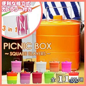 たっぷり大容量のお弁当箱[弁当箱/ランチボックス/ピクニックボックス/3段/運動会/ピクニック/...