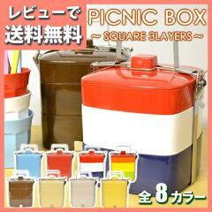 レビューを書いて送料無料 ピクニックボックス 3段 お弁当箱 弁当箱/ランチボックス/ピクニック...