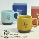 スヌーピー マグカップ スタンプSNOOPY Mug Cup STAMPスヌーピー マグカップスヌーピー マグカ...