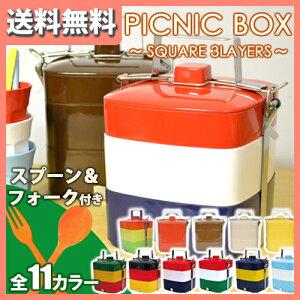 【お弁当箱 ランチボックス】 ピクニックボックス 3段 お弁当箱 [弁当箱/ランチボックス/ピ…