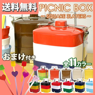 PICNICBOXSQUARE3LAYERS/ピクニックボックススクエア3段(メラミン素材の3段式お弁当箱)