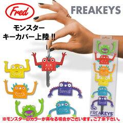 FRED Key Cover FREAKEYS / フレッド キーカバー フリーキーズ(愛嬌あるモンスターのキーカバ...