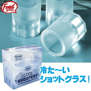 FRED FROZEN SHOT GLASS COOL SHOOTERS/ フレッド フローズンショットグラス クールシューター(...