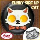フレッド エッグモールド キャット / Fred FUNNY SIDE UP CAT 【あす楽対応】エッグモールド 目玉焼き モールド シリコン 型 シリコンモールド