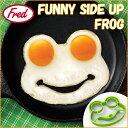 フレッド エッグモールド フロッグ / Fred FUNNY SIDE UP FROG 【あす楽対応】エッグモールド 目玉焼き モールド シリコン 型 シリコンモールド