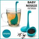 【茶こし】ティーストレーナー ベビーネッシー / OTOTO BABY NESSIE 【あす楽対応】
