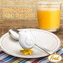 フレッド チックボイルド エッグモールド/ FRED EGG-A-MATIC Chick Egg Mold【あす楽対応】