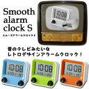 Smooth alarm clock S /スムーズアラームクロックS(昔のテレビみたいなレトロデザイン目覚し時...