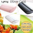 【送料無料】 Lekue Steamcase / ルクエ スチームケース レギュラーサイズ (電子レンジで簡単...