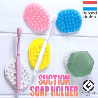 SUCTION SOAP HOLDER/サクション カラーソープホルダー(水切り効果バツグンで石けんをドライに...