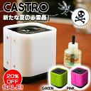 CASTRO カストロ アースノーマットボトル専用 コンセント式蚊取り器具 オシャレになった蚊取り...