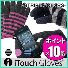 アイタッチグローブ ストライプ iTouch Gloves STRIPE 【あす楽対応】 着けたままiPhone・スマ...