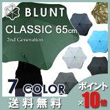 【ポイント10倍 送料無料】 BLUNT CLASSIC 65cm / ブラント アンブレラ クラシック 2nd Generation[耐風傘 ブラントアンブレラ 傘 風に強い 雨具 メンズ レディース 防風傘 おしゃれ カサ かさ] 【あす楽対応】