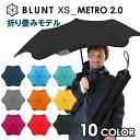BLUNT XS METRO 2.0 / ブラント XS メトロ 2.0 折り畳み傘 防風傘 耐風傘[折りたたみ傘 折畳み 傘 おしゃれ アンブレラ 台風 風に強い メンズ レディース 55cm] 【送料無料 あす楽対応】