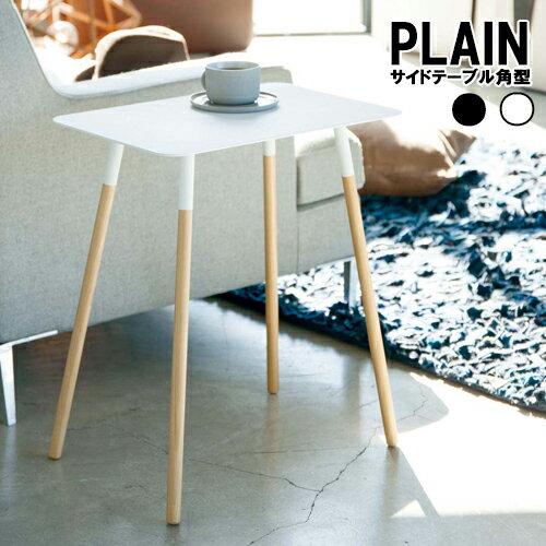 サイドテーブル プレーン 角型 / SIDE TABLE PLAIN【あす楽対応】【送料無料】角型 SIDE TABLE PLAIN 山崎実業 サイドテーブル おしゃれ ナイトテーブル ベッドサイドテーブル ミニテーブル 北欧
