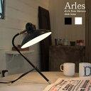 【あす楽対応】アルル デスクランプ / Arles desk lamp [モダン&レトロをミックスしたデザイン]DI CLASSE di classe ディクラッセ フォレスティ テーブルランプ Foresti table lampアンティーク LED 北欧 ランプ テーブルライト モダン