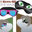 GAMA-GO SLEEP MASK / ガマゴ アイマスク (ユニークなイラスト入りアイマスク) 【あす楽対応_...