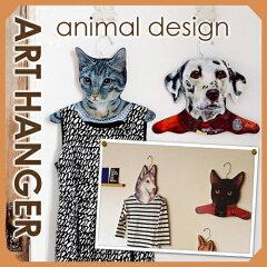 アートハンガー アニマルデザイン Art Hanger Animal Design ハンガー 木製ハンガー 木製 アニ...