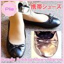 【携帯シューズ 送料無料】 プリエ 携帯シューズスリッポン /Plie Handy Folding Shoes Slip-on [携帯スリッパ/携帯シューズ/ルームシューズ/ポーチ付き]【あす楽対応】
