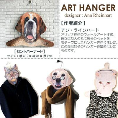 アートハンガーアニマルデザイン