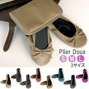 プリエ ドゥ 携帯スリッポン / Plier Doux Folding Skim…