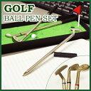 【あす楽対応】 ゴルフ ボールペンセット / GOLF BALL PEN SET [ボールペン ゴルフ ミニゴルフ 文房具 ステーショナリー セット ギフト プレゼント]