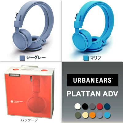 URBANEARSPLATTAN/アーバンイヤーズプラッタンヘッドフォン