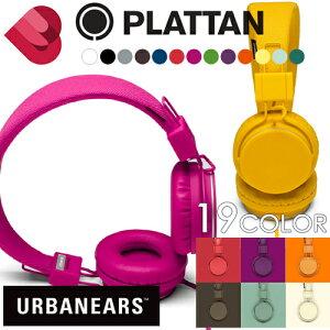 【送料無料】 URBANEARS PLATTAN HEADPHONES アーバンイヤーズ プラッタン ヘッドフォン ヘッド...